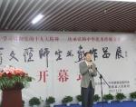 鹿寨县举办潘文经师生书画作品展